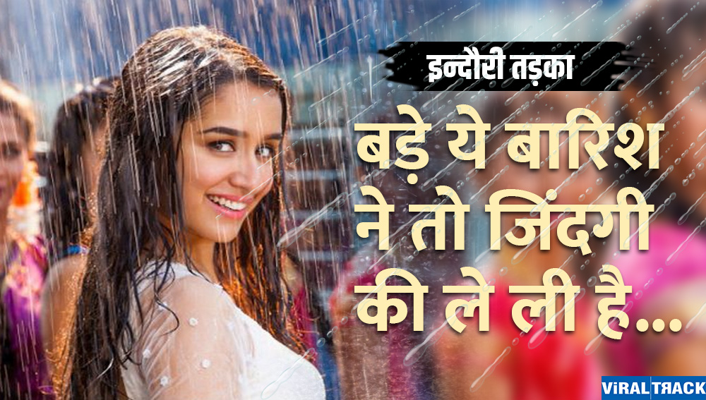 indori tadka special on rain