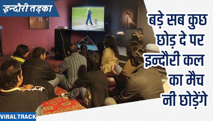 indori tadka tomorrow has been india and pakistan match