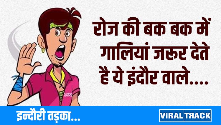 indori tadka everyone use abusing language in indore