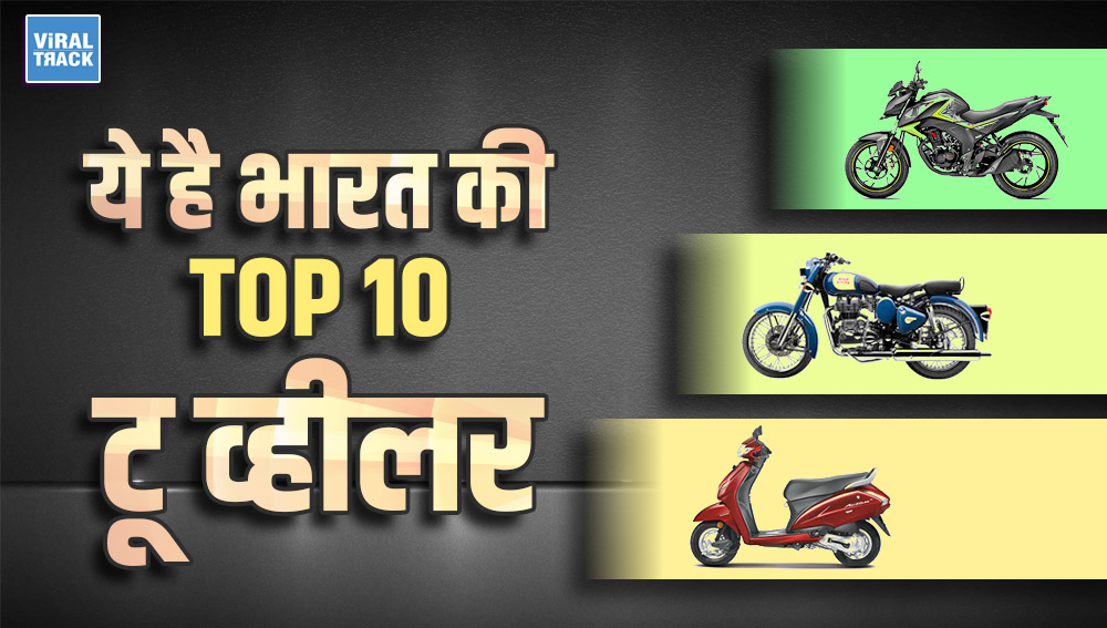 Top 10 two wheelers in india