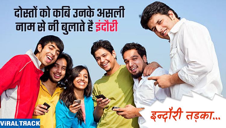 indori tadka indori people dont call their friends by real name
