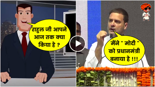 rahul gandhi funny video