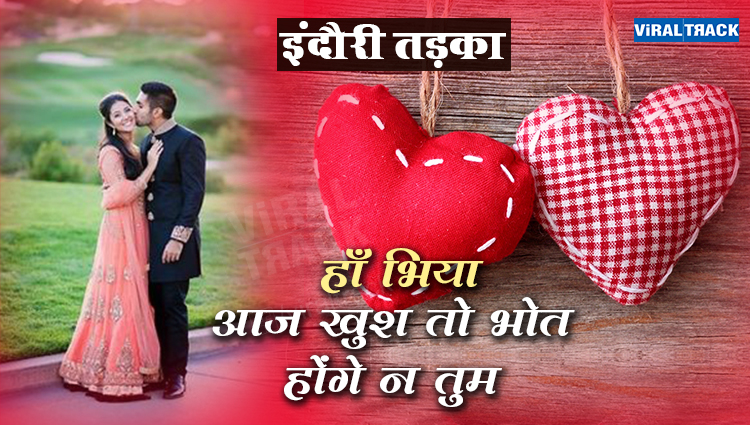 indori tadka valentines day special