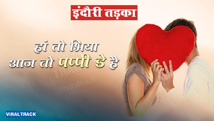 indori tadka kiss day special