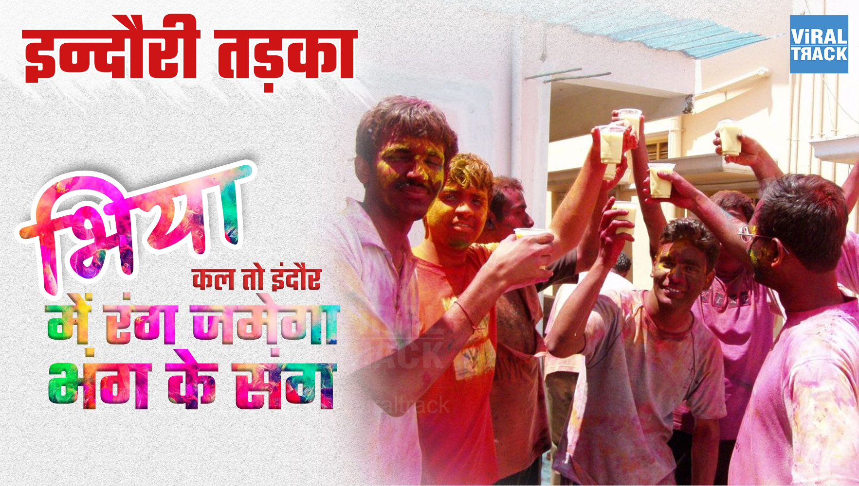 indori tadka :indian people celebrating holi