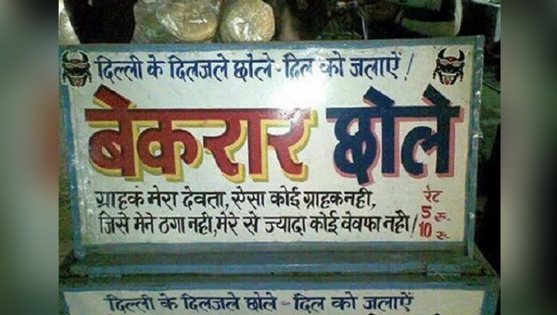 funny pictures of desi advertisements