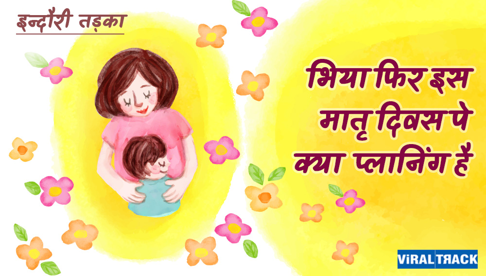 indori tadka whats the planing about mothers day