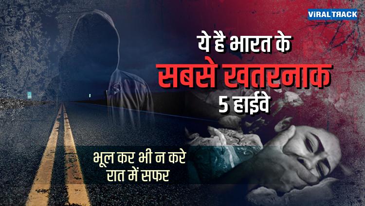 indias most dangerous Top 5 highway