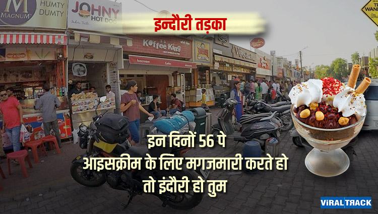indori tadka if you are go to 56 for ice cream you are indori