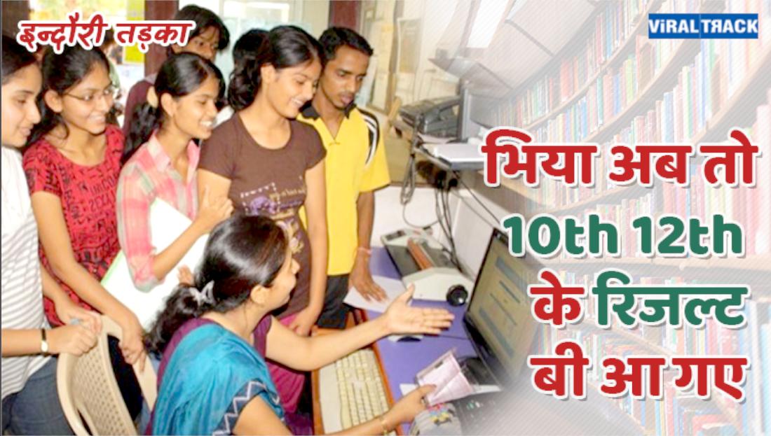 indori tadka 10th and 12th result comes