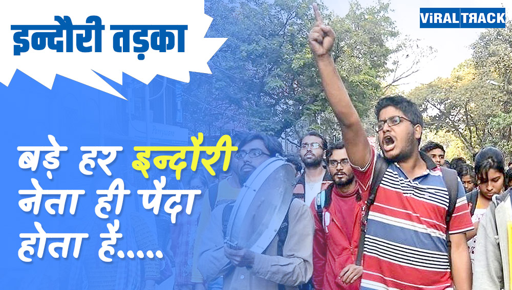 indori tadka every indori is leader