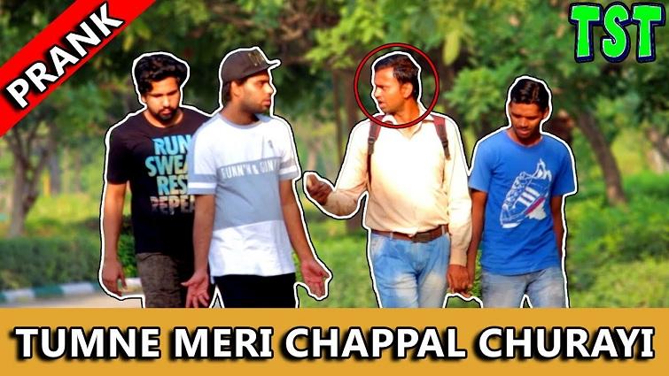 tumne meri chappal churayi prank