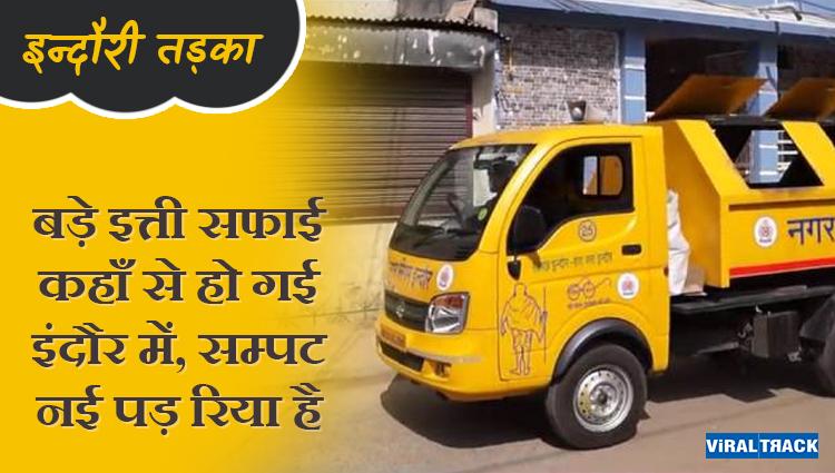 indori tadka indore city is clean
