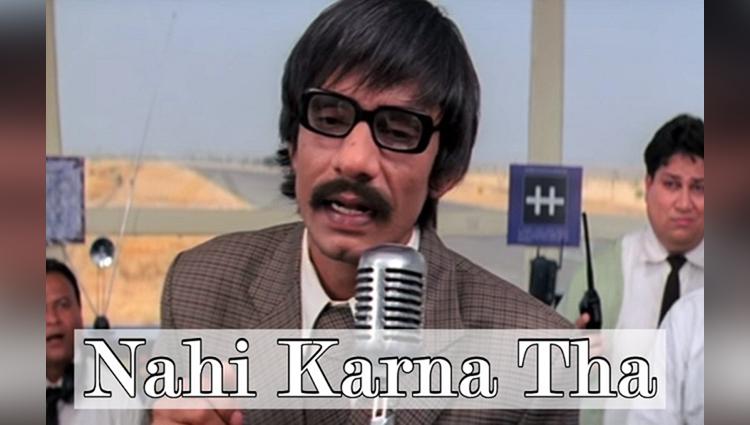 vijay raaz nahi karna tha dhamaal film meme