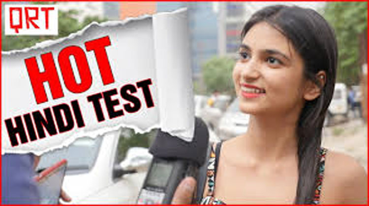 See Video How People Got Failed In Hot Hindi Test- Viral Track