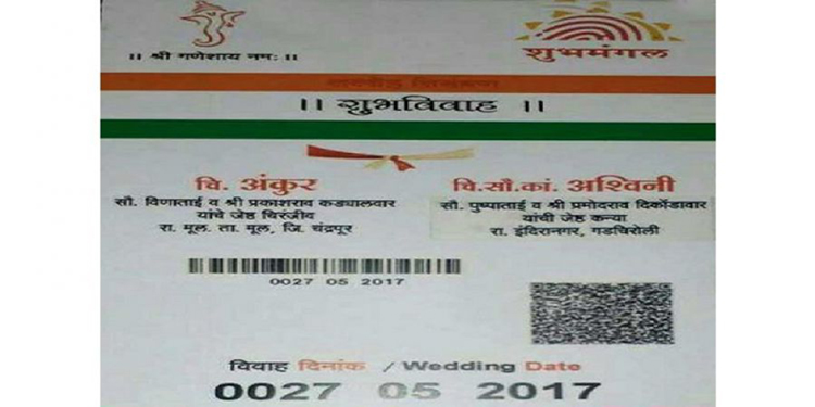 wedding card on aadhar card design