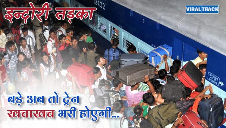indori tadka train is fullfill with passengers