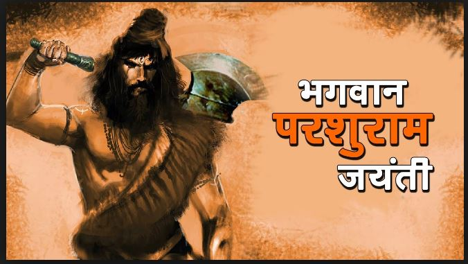 Parshuram Jayanti birth katha hindi me parshuram news parshuram jaynti hindi news