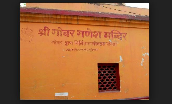 know some interesting things about gobar ganesh temple of khargone