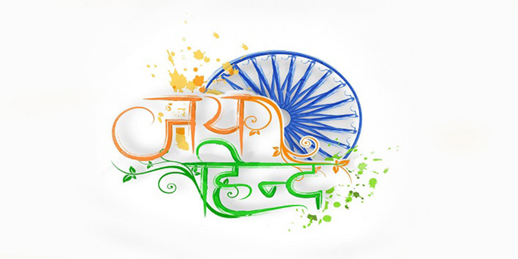 people stat their day by saying jai hind and vande matram