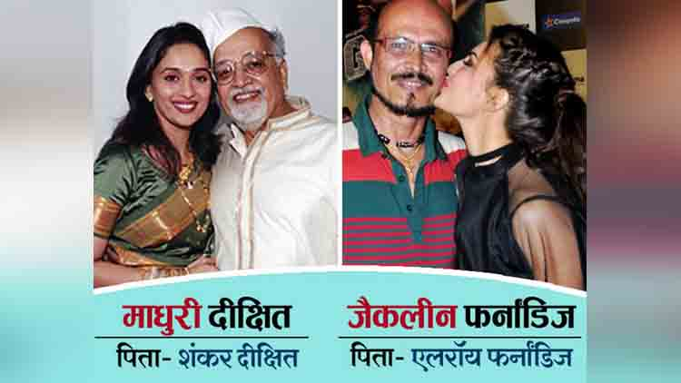 bollywood stars with their fathers