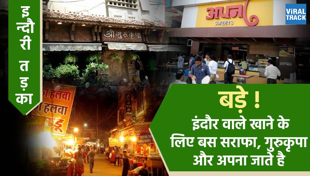 indori tadka : bade indore vale khane ke lie bas sarafa, apna or gurukrupa jate hai