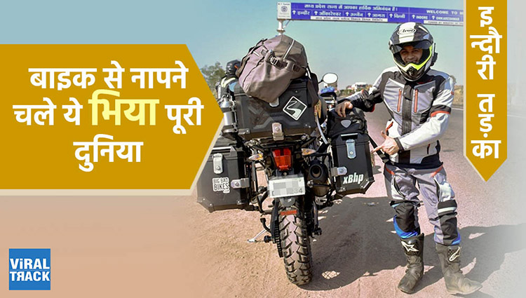 indori tadka : man travels the world with his bike
