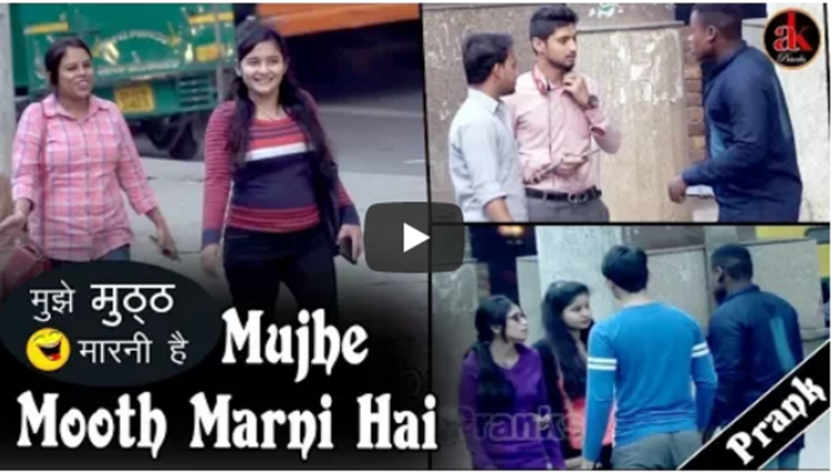 Mujhe Mth Marni Hai Funny video AK Pranks Best Pranks 2017 Comment Trolling Part 2