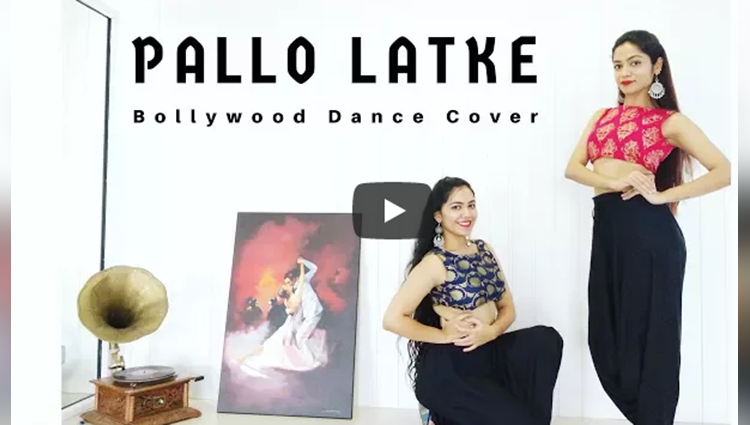 Pallo Latke Shaadi Mein Zaroor Aana Bollywood Dance Cover LiveToDance with Sonali