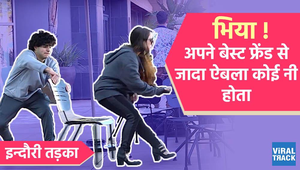indori tadka : bhiya apne best friend se jaada ebla koi ni hota