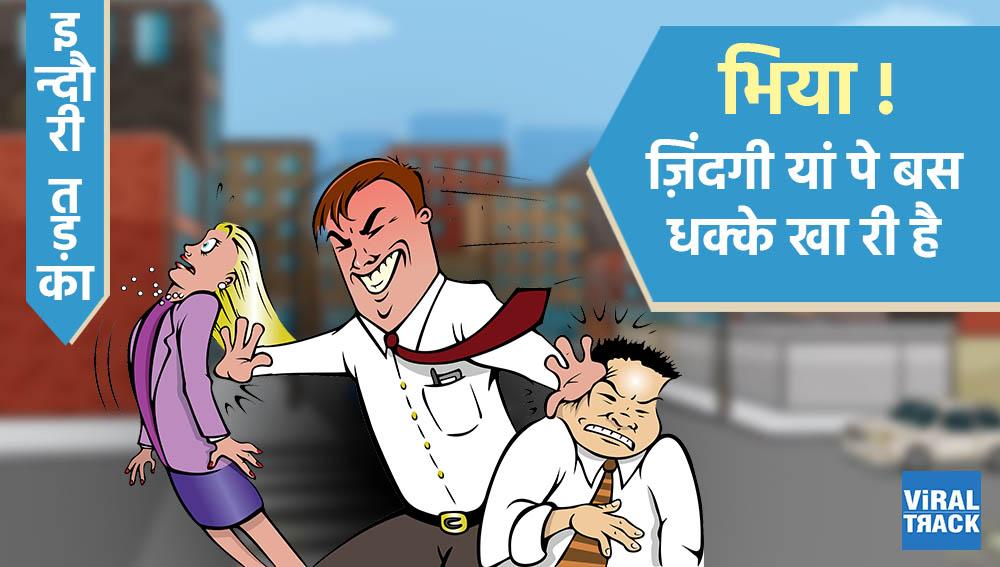 indori tadka :  bhiya zindgi yaan bas dhakke kha ri hai