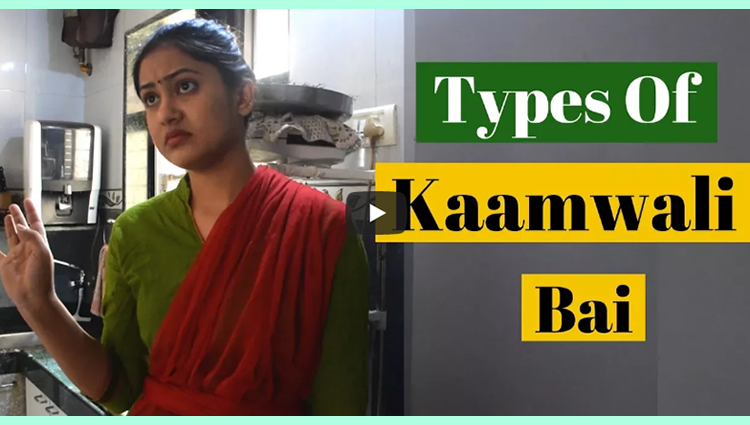 Types Of Kaam Wali Bai House Maids Captain Nick