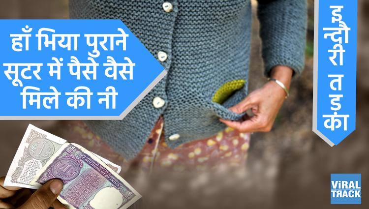 indori tadka : haa bhiya purane sutar me paise vaise mile ki ni