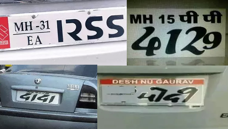 weird style number plates