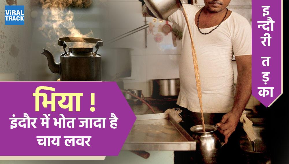 indori tadka : bhiya indore me bhor jada hai chay lover