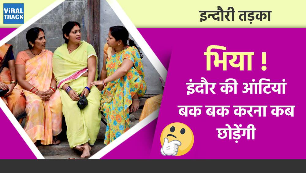 indori tadka bhiya indore ki aantiya bak bak karna kab chhoregi