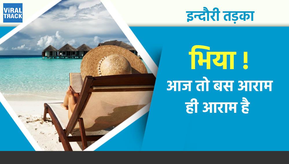 indori tadka : bhiya aaj to bas aaram hee aaram hai