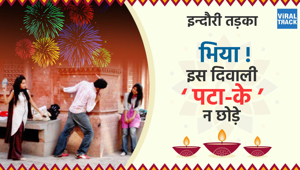 indori tadka : bhiya is diwali pata-ke na chhode
