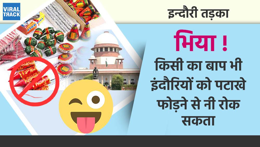 indori tadka : bhiya kisi ka baap bhi indoriyon