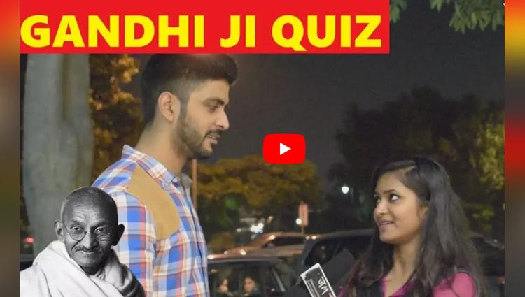 Gandhiji Special Quiz 2 Oct | Public Hai Ye Sab Janti Hai | JM#JEHERANIUM