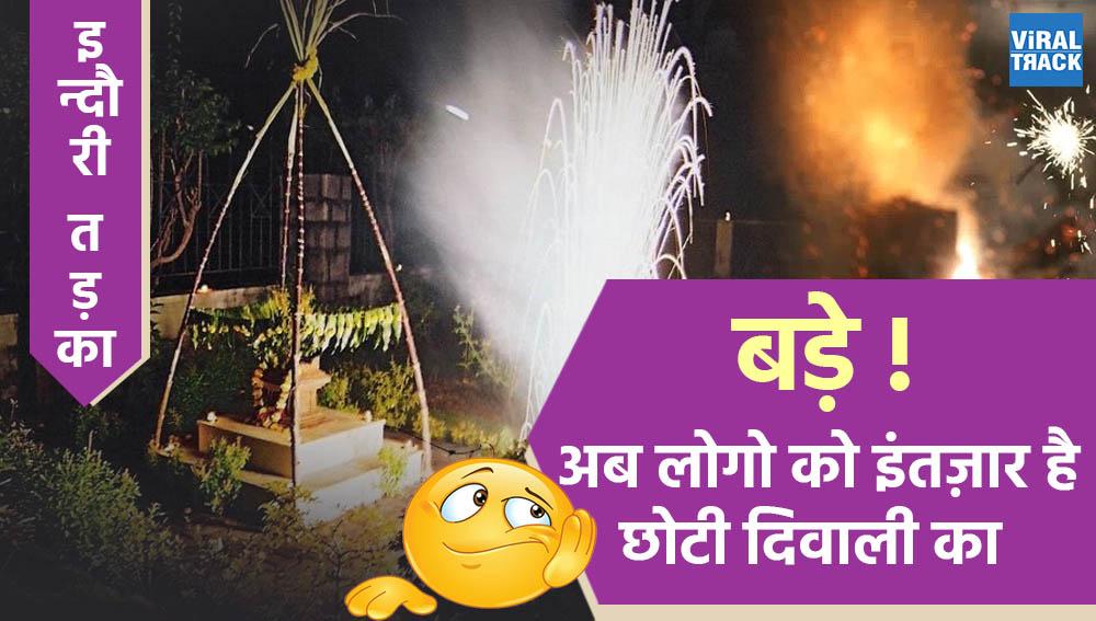 indori tadka : bade ab logo ko intzar hai chhoti diwali ka