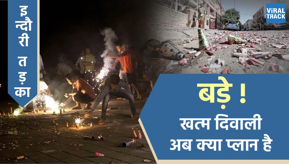 indori tadka : bade khatam diwali ab kya plan hai