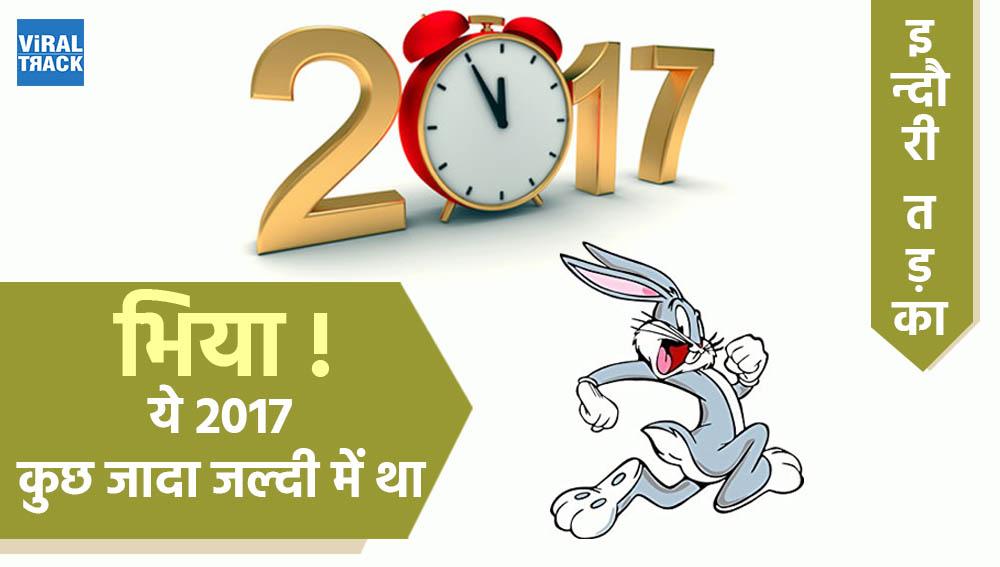 indori tadka : bhiya ye 2017 kuch jada jaldi me tha