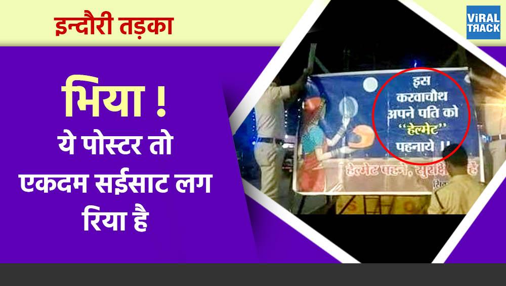 indori tadka : bhiya ye poster to ekdam saisat lag riya hai