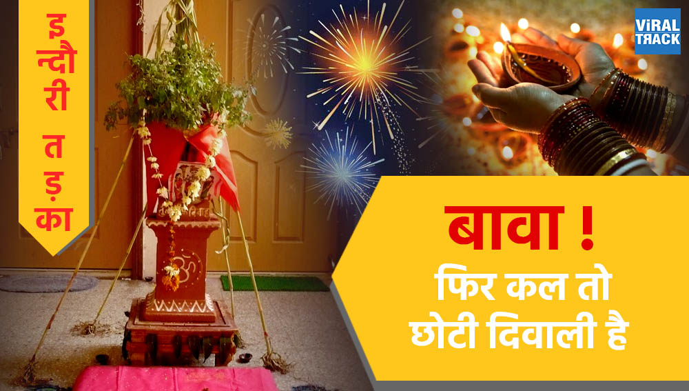indori tadka : baavaa fir kl to chhoti diwali hai