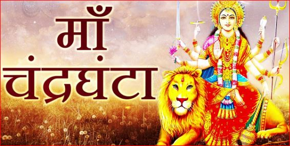 Navratri 2019 Navratri third day is dedicated to Maa chandraghanta