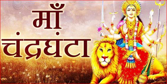 Navratri 2019 Navratri third day is dedicated to Maa chandraghanta