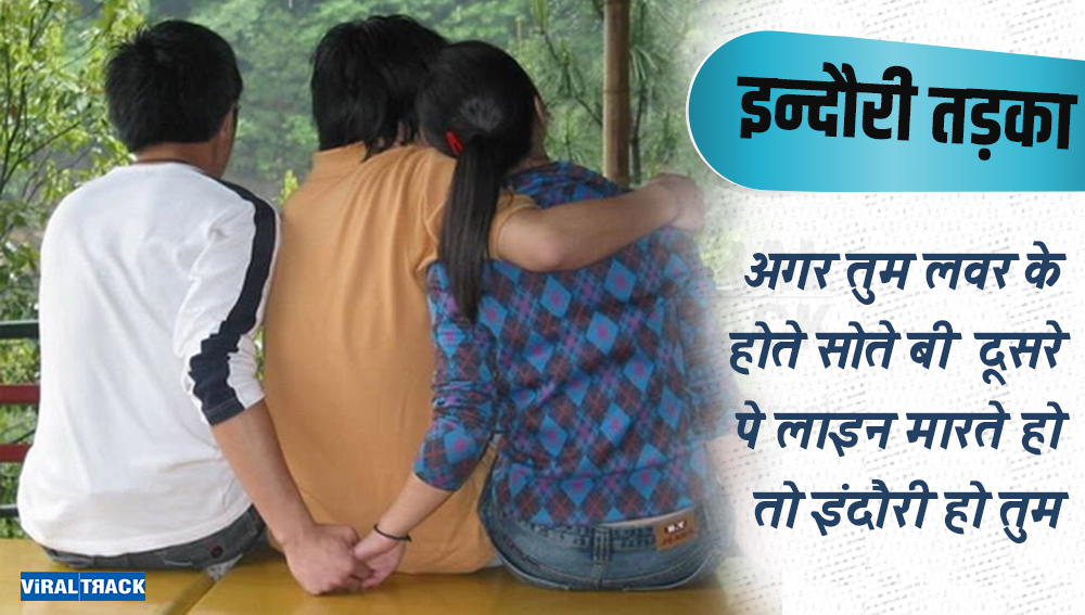 indori tadka : indori lover attracted for other people