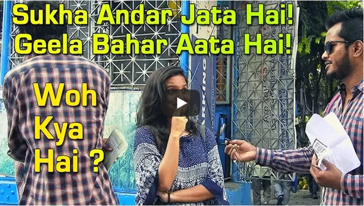 DIRTY MIND TEST PART 3 SUKHA ANDAR JATA HAI GEELA BAHAR ATA HAI WOH KYA HAI FUNDAY PRANKS