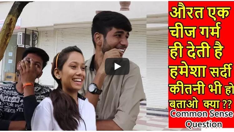 Dirty Mind Test 10 Aurat Ek Chij Hamesa Garm Hi Deti Hai Funny Common Sense Sbrothers Network